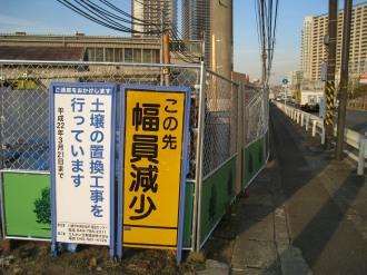 綱島街道拡幅用地