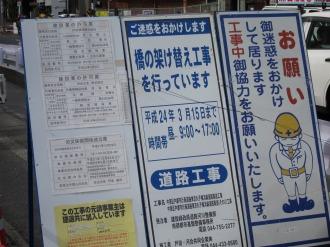 工事の標識