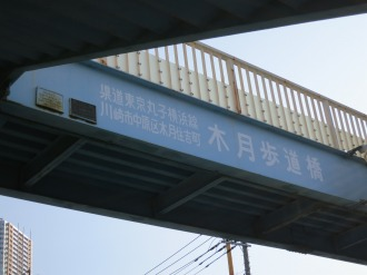 綱島街道の木月歩道橋