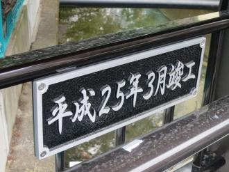 「櫓橋」の欄干