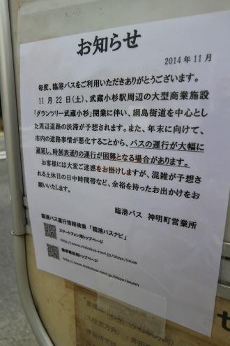 関東労災病院前バス停のお知らせ