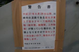 中原区道路公園センターの警告書
