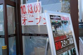 「キッチンオリジン」10月13日(火)オープン