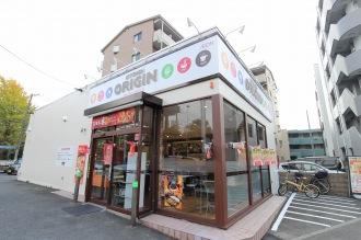 「ココカラファイン」向かい側の「キッチンオリジン元住吉店」