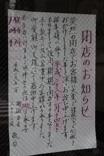 「樹樹」閉店のお知らせ