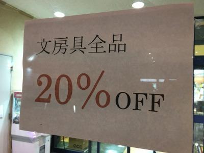 文房具全品20%OFF