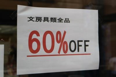 文房具全品60%OFF