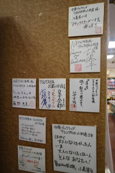 著者のサイン
