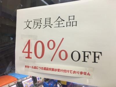 文房具全品40%OFF