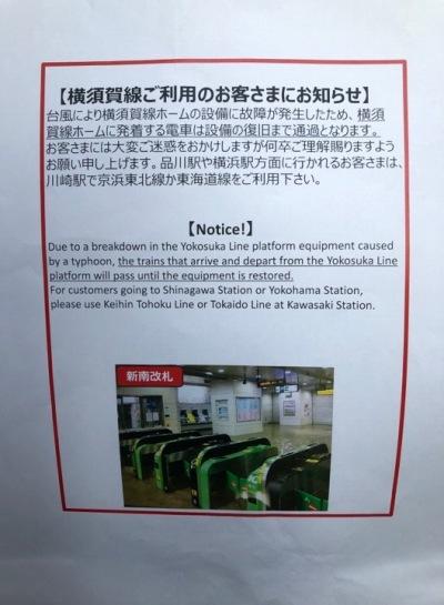 武蔵小杉駅通過のお知らせ