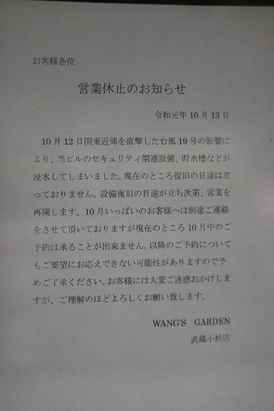 ワンズガーデン休業のお知らせ