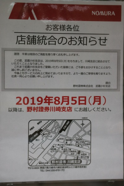 野村證券武蔵小杉店統合のお知らせ