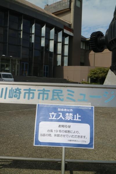 当面休館となった川崎市市民ミュージアム