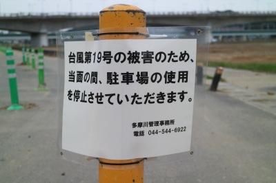 駐車場の使用中止