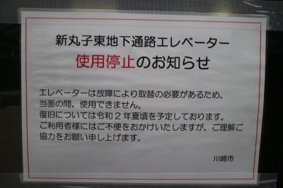 エレベーター使用停止のお知らせ
