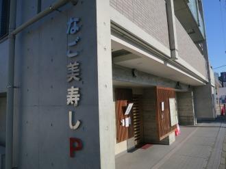 リンコー日吉ビル隣接の「なご美寿司」