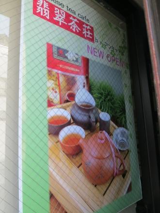 「翡翠茶荘 by アンキャトル」のポスター