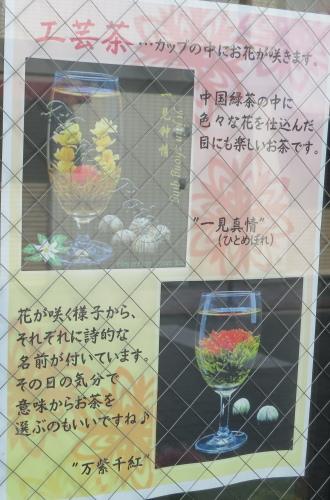 「工芸茶」のポスター