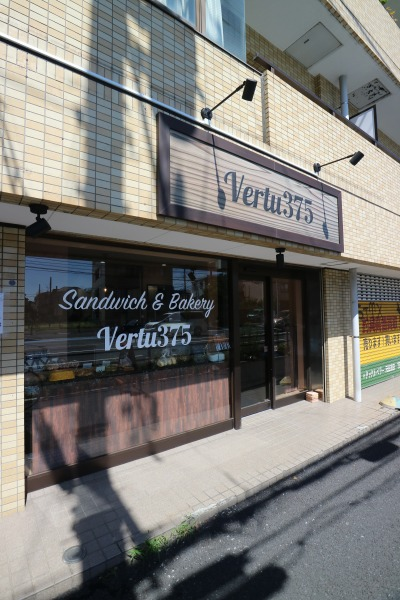 綱島街道沿いの「Sandwich & Bakery Vertu375」