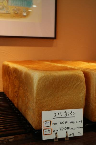 375食パン