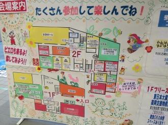 「かわさきボランティア・市民活動フェア」会場マップ