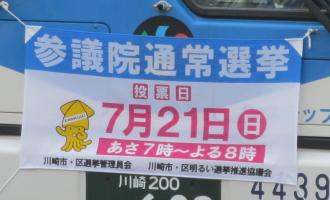 川崎市の選挙マスコットキャラクター「イックン」