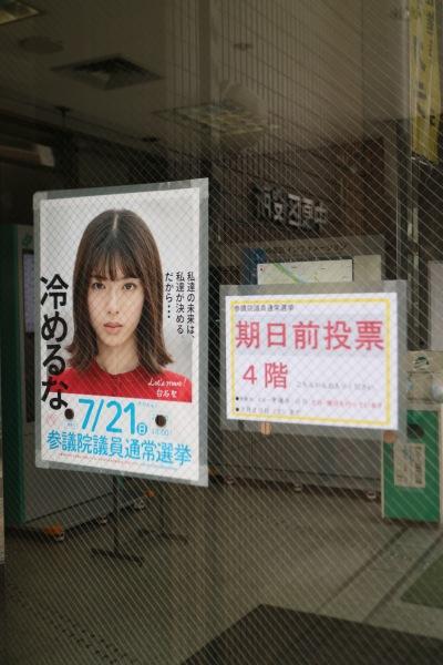 中原区役所の啓発ポスター