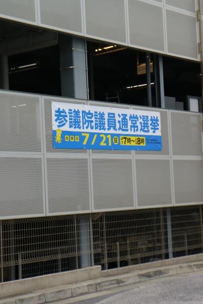 武蔵小杉新駅前駐輪場の横断幕