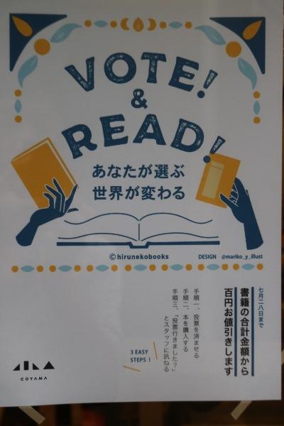 ブックカフェ「COYAMA」のキャンペーン