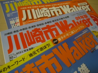 これまでに刊行された川崎市Walker