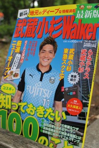 2012年発刊「武蔵小杉Walker」