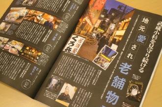 「武蔵小杉を見守り続ける 老舗物語」