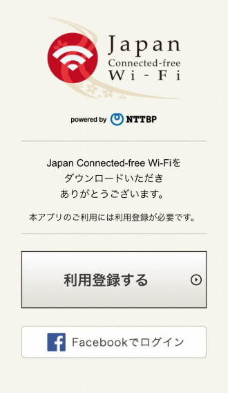 「Japan Connected-free Wi-Fi」のユーザー登録