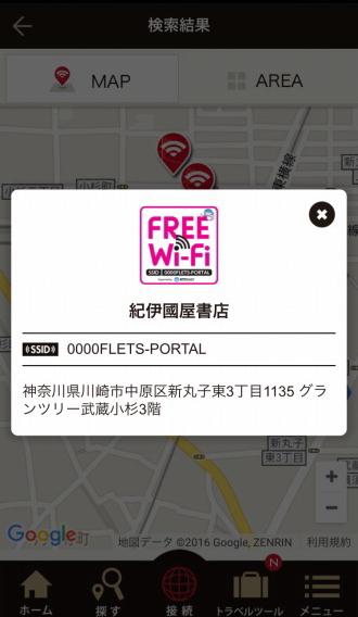 「紀伊國屋書店武蔵小杉店」のアクセスポイント