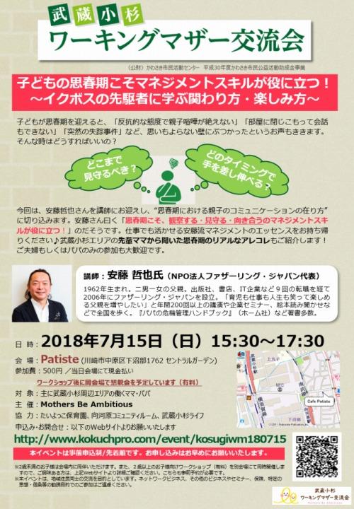 武蔵小杉ワーキングマザー交流会