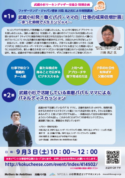 「武蔵小杉ワーキングマザー交流会」
