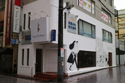 会場のKosugi 3rd Avenue LABO
