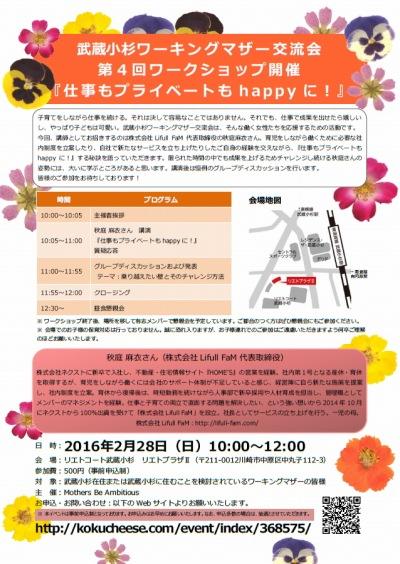 武蔵小杉ワーキングマザー交流会 第4回ワークショップ