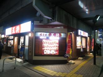 本日オープン、「餃子の王将」武蔵小杉店