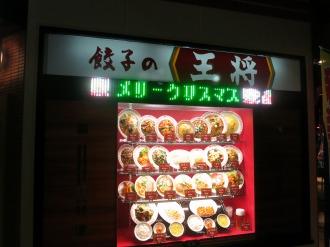 「餃子の王将武蔵小杉店」のメリークリスマス