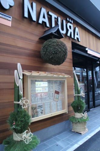 「和食と立ち喰い寿司 NATURA」の角松