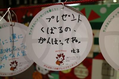 サンタクロースへの応援メッセージ