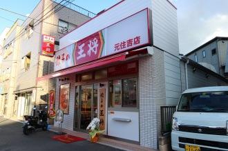近隣でオープンした「餃子の王将元住吉店」