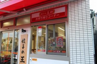 「餃子の王将元住吉店」のお持ち帰りコーナー