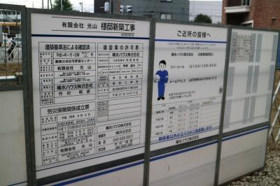「焼肉北京」跡地の建物建設工事のお知らせ