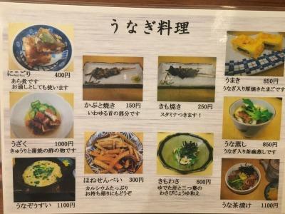 うなぎ料理