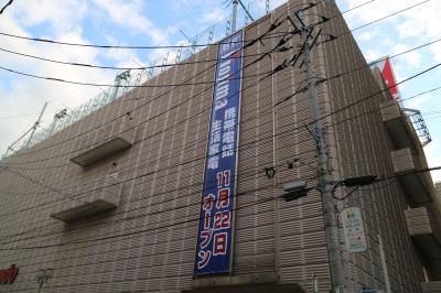 「ノジマ」オープンの懸垂幕が登場したイトーヨーカドー武蔵小杉駅前店