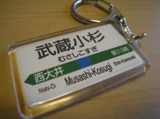 横須賀線武蔵小杉駅の駅名キーホルダー(上り方面)