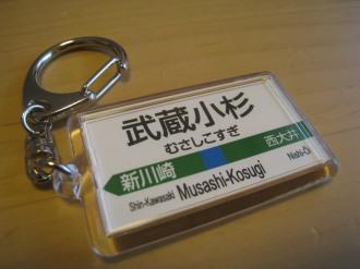 横須賀線武蔵小杉駅の駅名キーホルダー(下り方面)