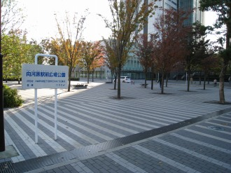 向河原駅前広場公園